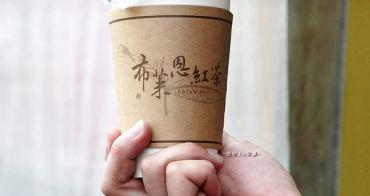 布萊恩紅茶(台中逢甲店),從台南夯到台中的布萊恩紅茶。