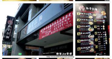 [台中烏日]狸匠豚骨拉麵,堅持食材本味呈現的拉麵店。