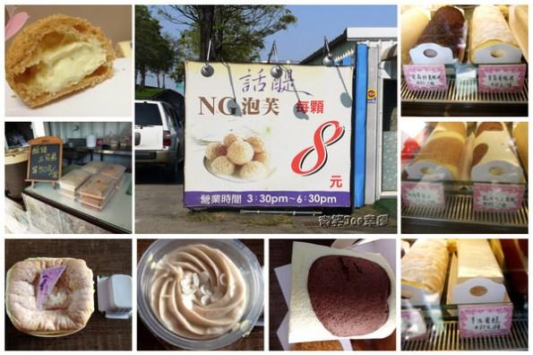 [台中大里區]NG泡芙不NG,8元就能享美味的話醍泡芙。