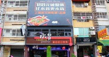 台中西區!水貨-炭火烤魚,首創5魚18吃,先烤後燉美味新鮮。
