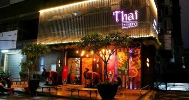 南屯區|公益路泰式餐酒館-Thai Bistro泰藏玖,入夜後超有情調的小酌好去處。