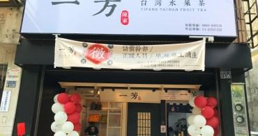 烏日一芳台灣水果茶,近明道中學。
