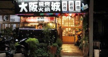 彰化和美美食,大阪炭烤火鍋城,現點現串的炭火燒烤。