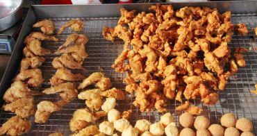 彰化溪湖美食,大鍋炸炸雞,傳統美味就在溪湖黃昏市場裡!