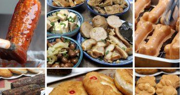台中烏日,明道花園城-LuLuMi滷魯咪、炳叔烤玉米、犬之燒雞蛋糕、何記餡餅。