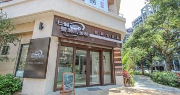 台中烏日,長照問題免費諮詢的七個醫師的咖啡照顧生活館。