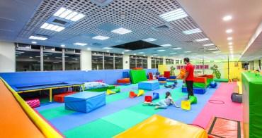 台中北區,寶貝龍兒童運動館!透過引導來學習如何訓練肌耐力,讓孩子既快樂又能好好的放電一下吧。