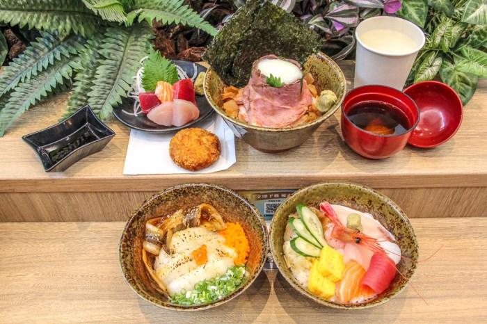 台中悟棲,冰見海鮮丼 粋鮨,三井Outlet美食街。