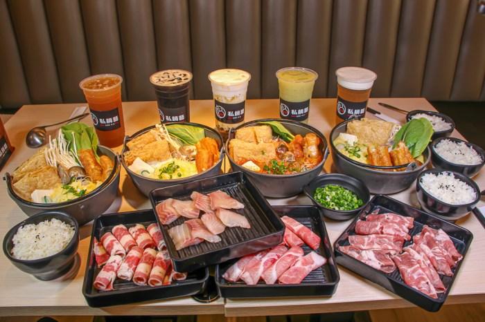 台中北區,牛奶鍋大推薦,一人也能好好吃鍋享受的私鍋藝。