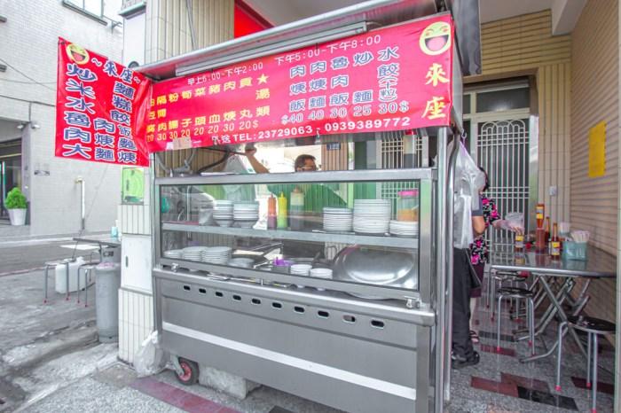 台中西區,第五市場熟悉的來座炒麵~搬家啦!