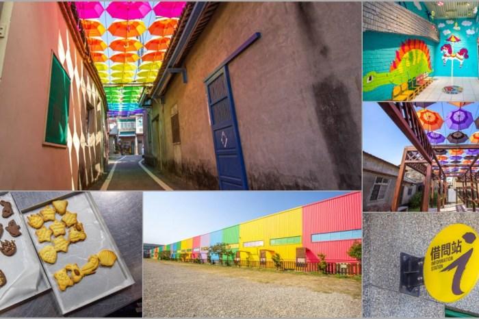 彰化借問站,緞帶王觀光工廠、卡里善之樹、台灣優格餅乾學院~友善旅遊環境讓你好吃又好玩。
