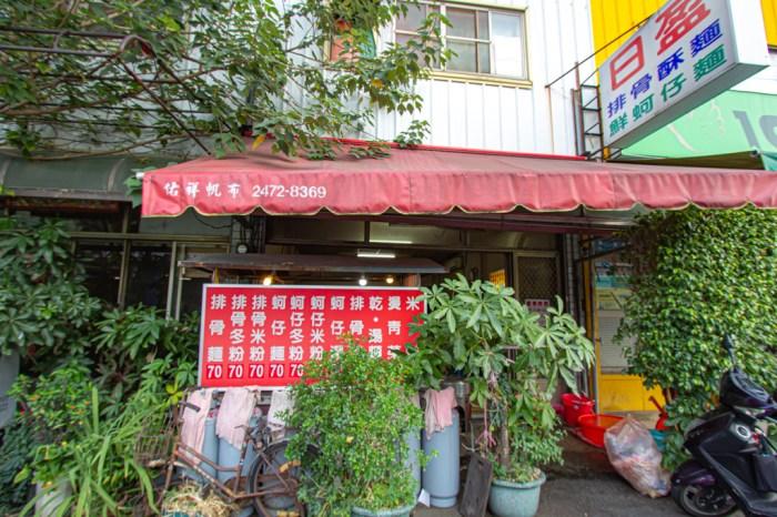 台中烏日,日盈排骨酥麵鮮蚵仔麵~郵局對面的美食…