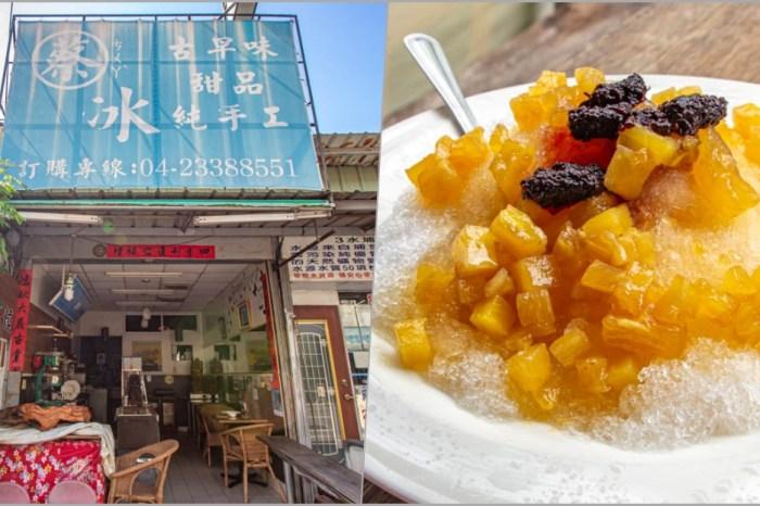 台中烏日,蔡冰~有人情味的冰品小店,走過路過千萬不要錯過店內的鳳梨冰