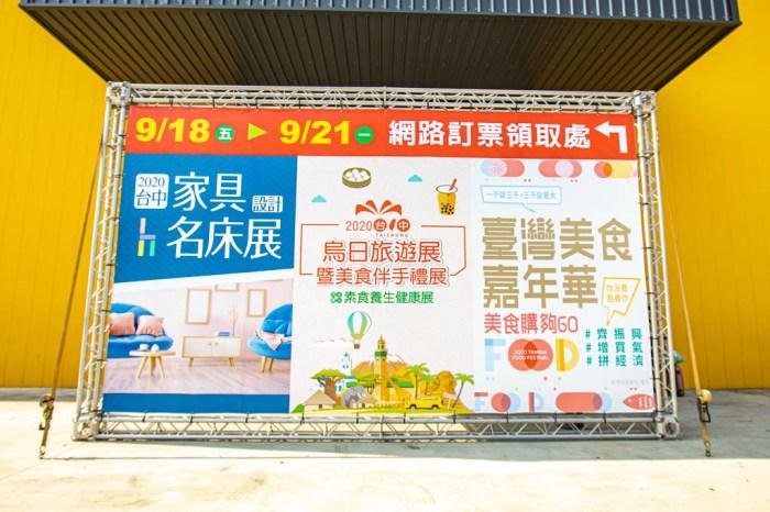 2020台灣美食嘉年華、台中美食暨伴手禮展…
