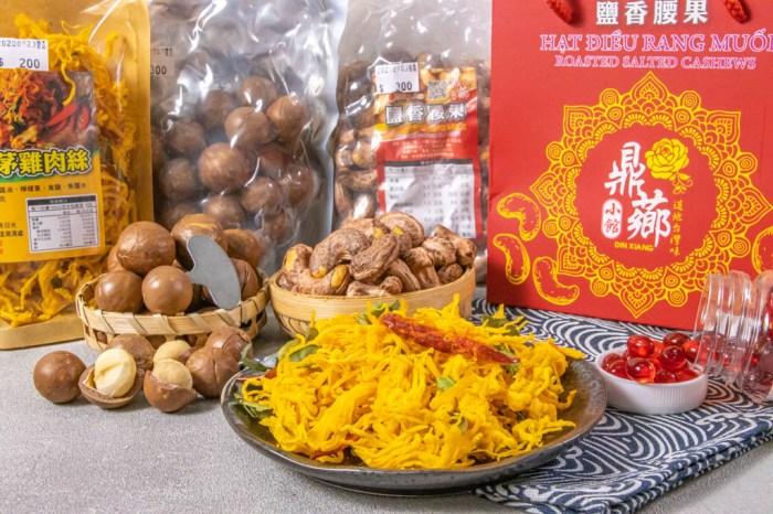 台北伴手禮,鼎薌小館不止賣台菜,還有顆顆飽滿進口腰果,新鮮吃法的夏威夷豆~逢年過節必備禮品。