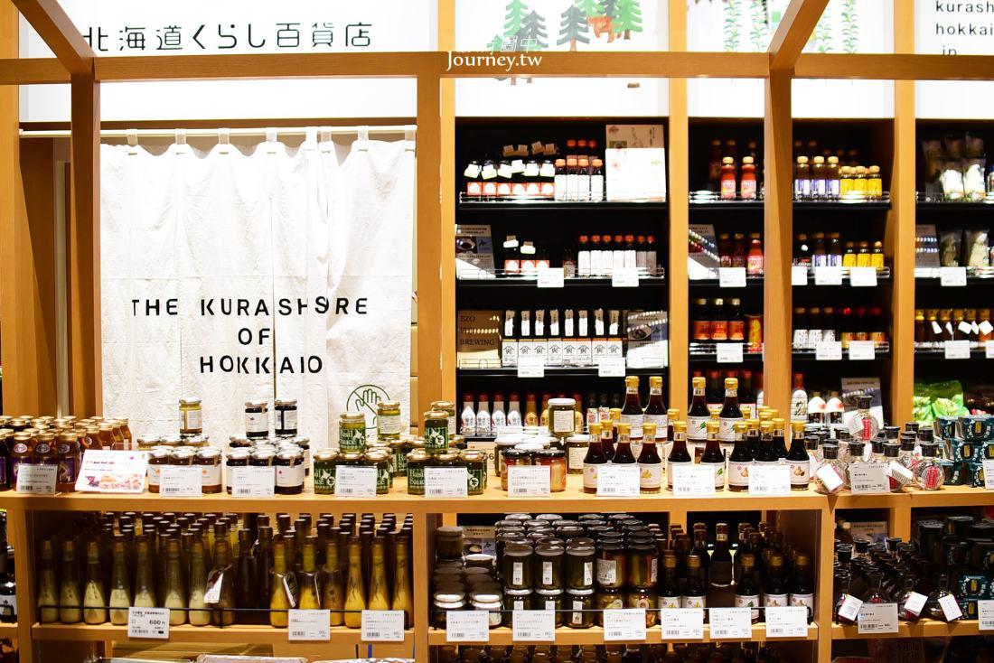 北海道,札幌,北海道くらし百貨店,伴手禮