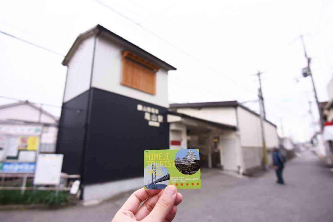 日本,兵庫,姬路,亀山駅,山陽鐵道