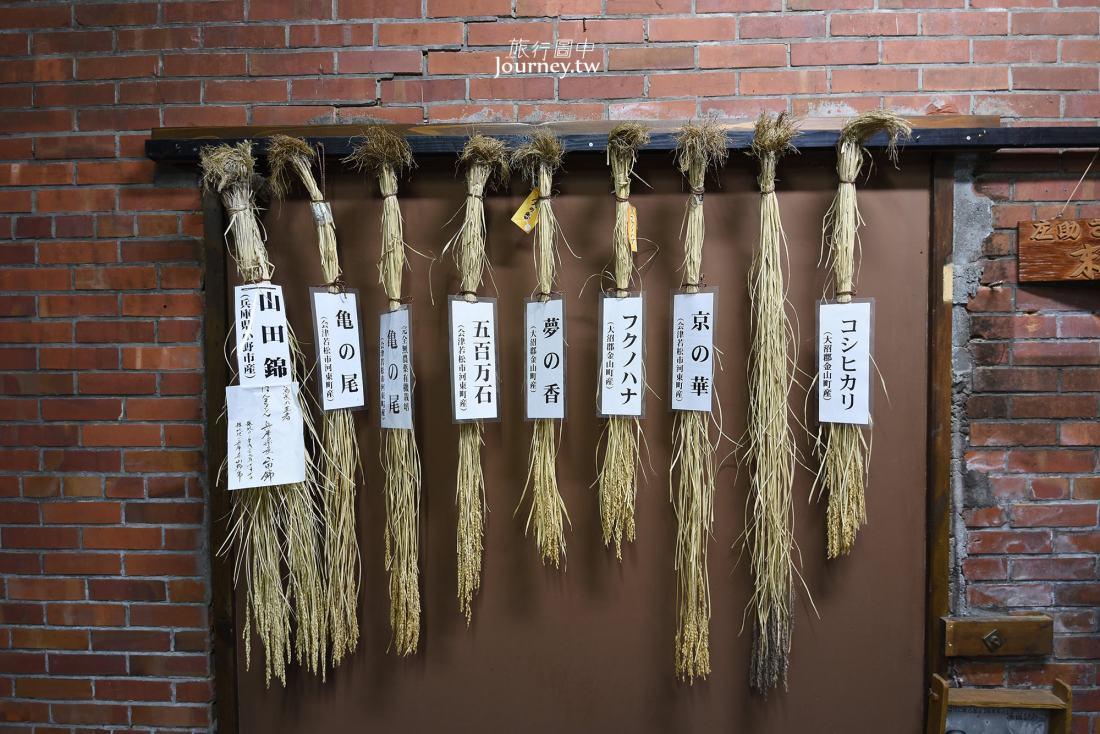日本,福島,會津若松,末廣酒造