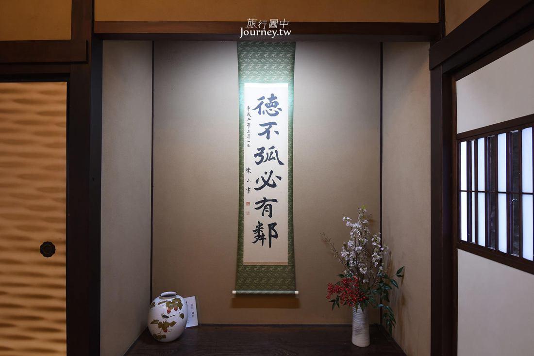 群馬,桐生,桐生天滿宮,有鄰館,舊齋嘉織物館,和服體驗