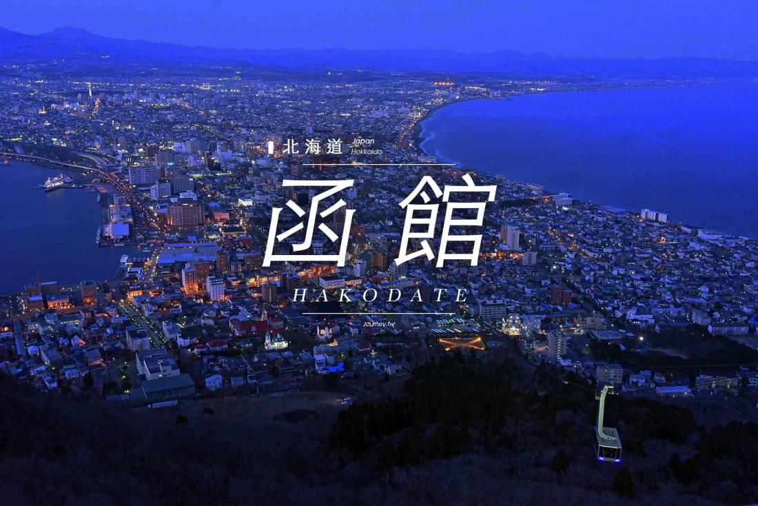 函館夜景,函館景點,函館自由行,函館住宿,路面電車,函館機場,交通,景點