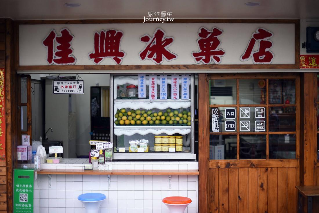 花蓮,新城,新城老街,佳興冰果室,檸檬汁,海鮮什錦