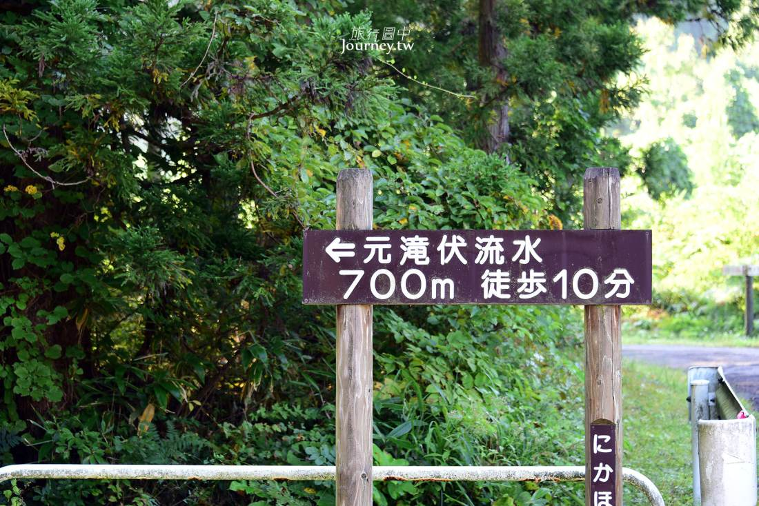 秋田,仁賀保,元瀧伏流水,元滝伏流水,秋田景點,東北景點,日本