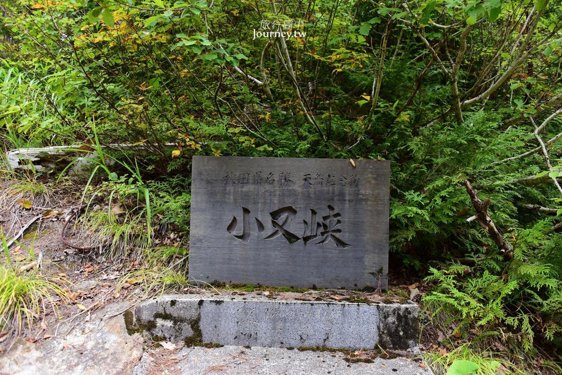 秋田,北秋田,小又峽,太平湖,三階滝,森吉山,秋田景點,東北,日本