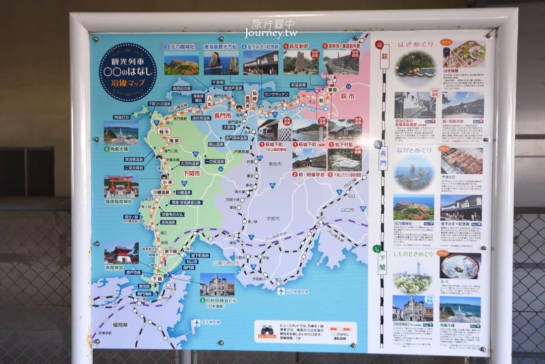 JR西日本,觀光列車,○○のはなし,沿線景點,搭乘方式,車廂介紹,山口,山口景點,山口自由行,山陰山陽