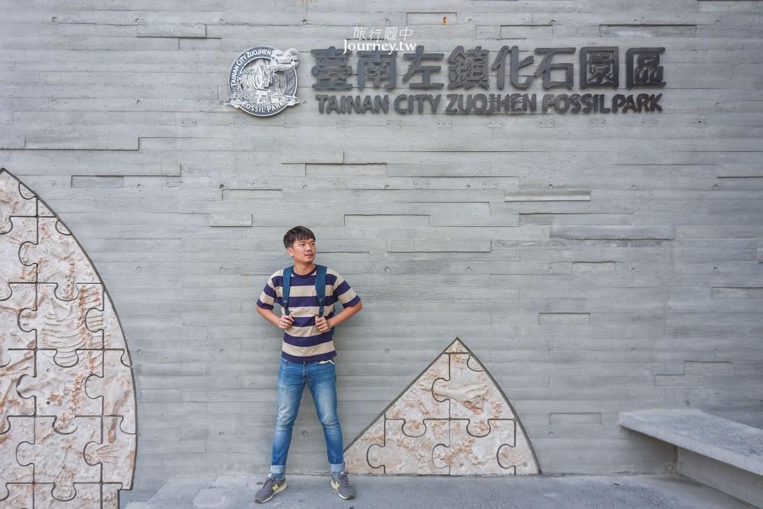 台南,台南景點,左鎮,左鎮景點,左鎮化石園區,博物館