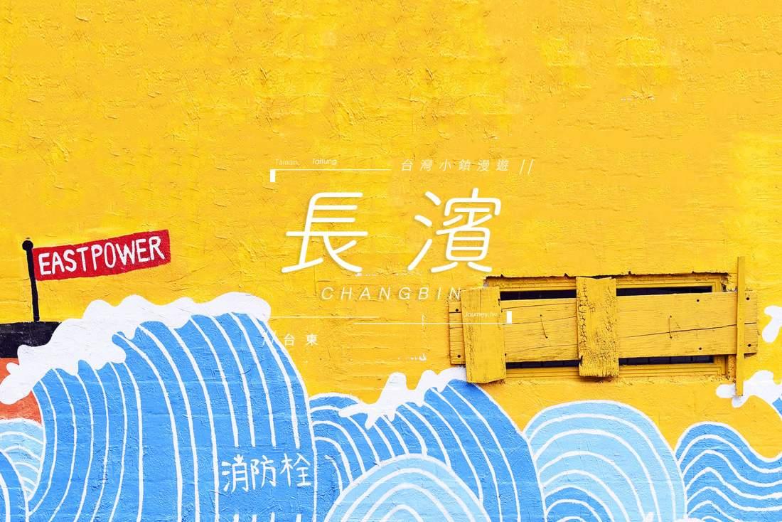 台灣小鎮漫遊,台東,長濱鄉,長濱一日遊,長濱景點,長濱美食,長濱交通,長濱住宿,台東景點