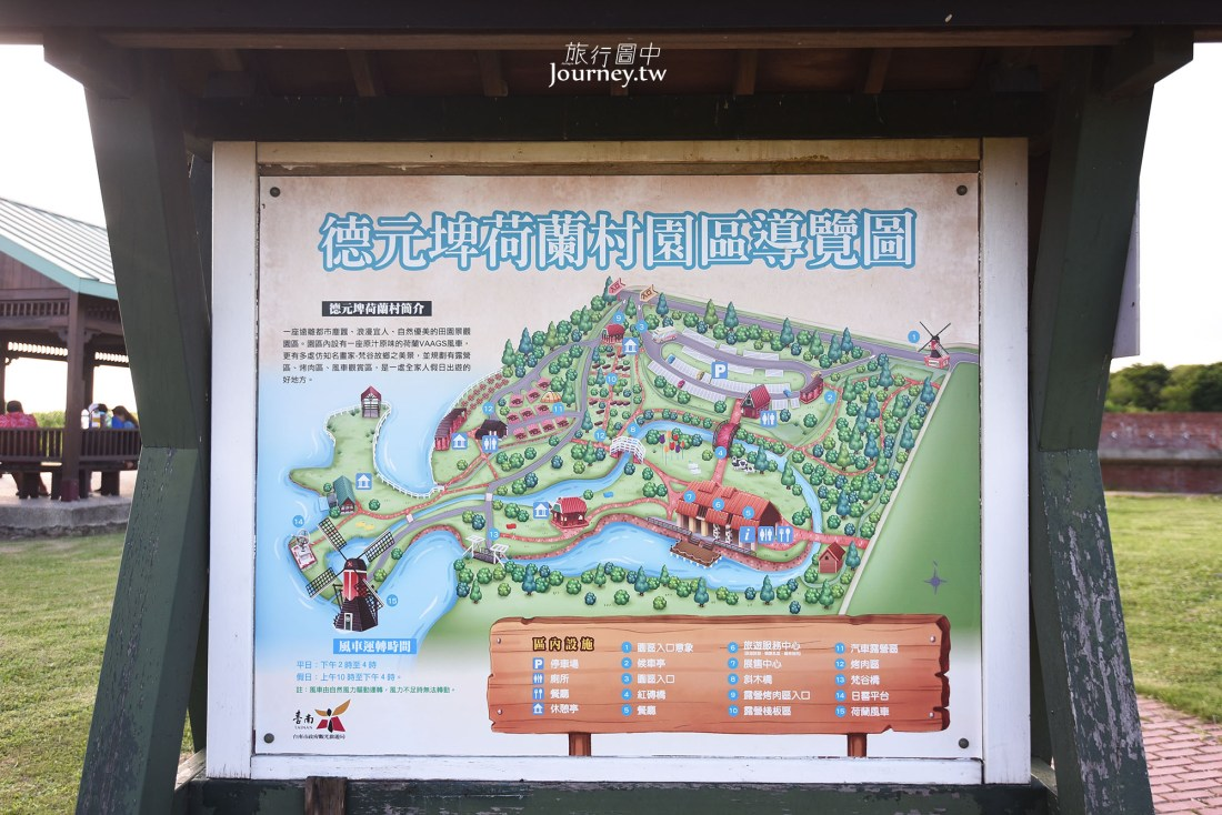 台南,台南景點,柳營,柳營景點,德元埤荷蘭村