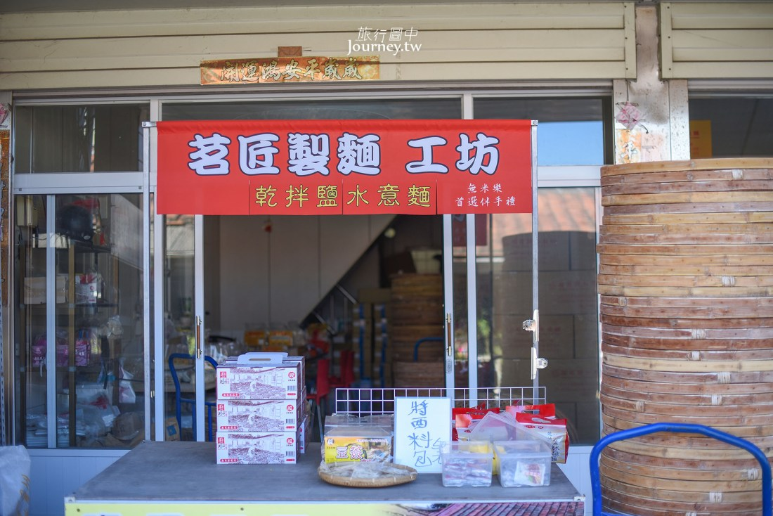 台南市,台南景點,後壁,後壁景點,菁寮老街,茗匠製麵