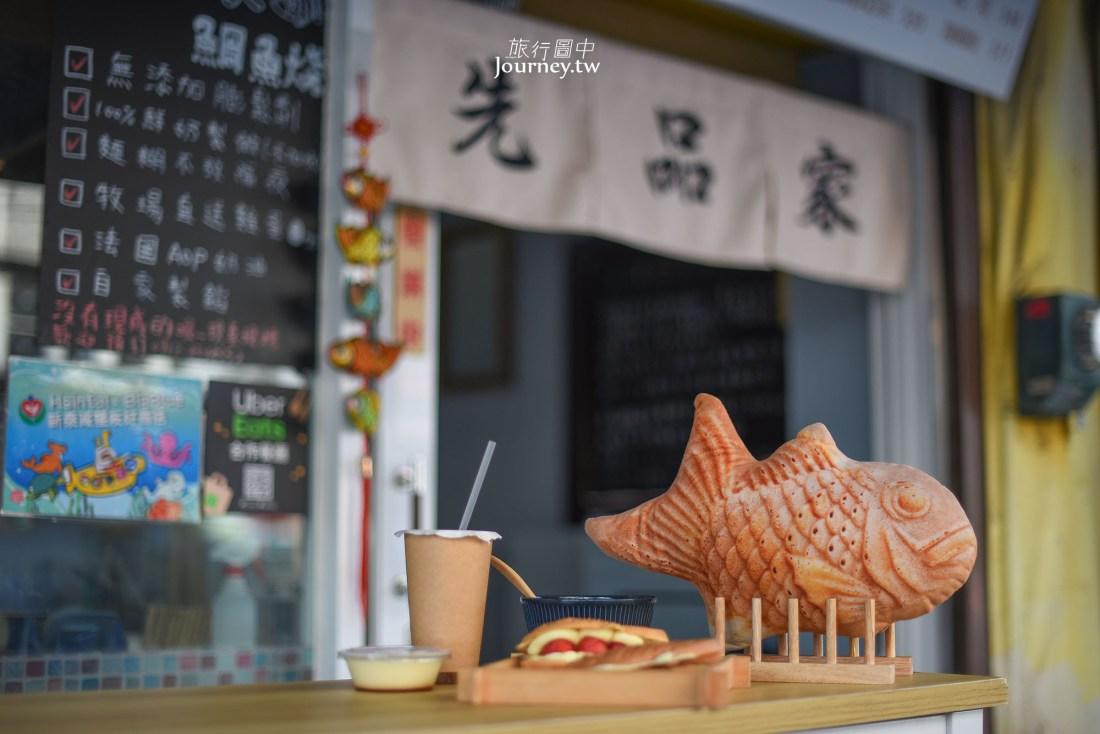台南,台南美食,新營區,新營美食,先品家,鯛魚燒,月津港燈節,鹽水