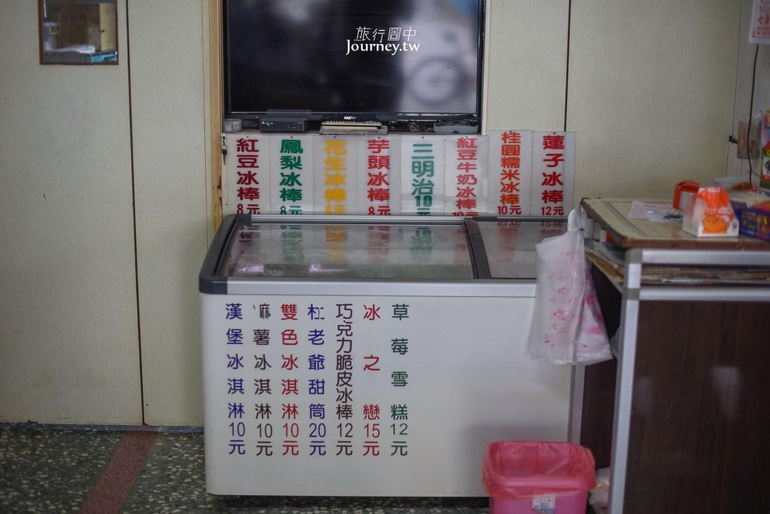 台南,台南美食,白河,白河美食,冰店,竹門鈺雪冰枝店