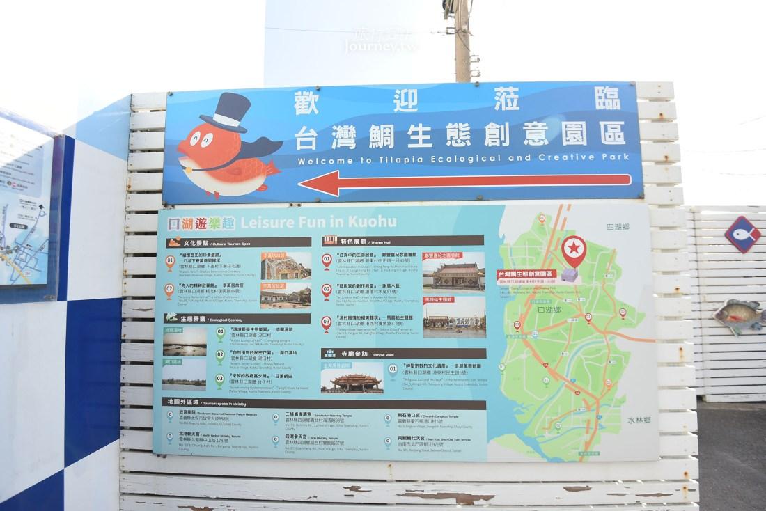 雲林縣,雲林景點,口湖鄉,口湖景點,台灣鯛生態創意園區