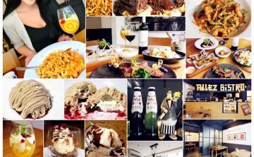 [義式] ALLEZ BISTRO food&dessert  來餐酒館♥  一吃會著迷的溫馨歐式小酒館 每次來都有驚喜 高cp值 商業午餐 (東區/捷運小巨蛋站/松山機場旁) ♥ JoyceWu。食記