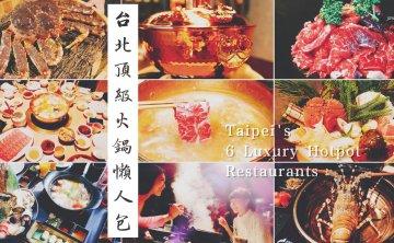 [台北頂級火鍋懶人包] ♥ 犒賞自己和愛人的暖心選單! ♥♥ Joyce食尚樂活。食記