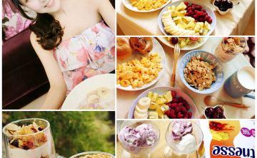 夏日新口味♥ 多層次食感!怎麼搭配都好吃! 全榖。高鈣。高纖維。低熱量 ♥