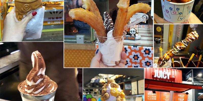 【韓國美食】弘大創意小吃總整理,讓我們去停車場街吃吃喝喝吧!