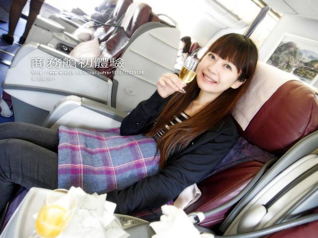 【韓國】:回程商務艙初體驗~實在太舒服了!完蛋了,上癮了!