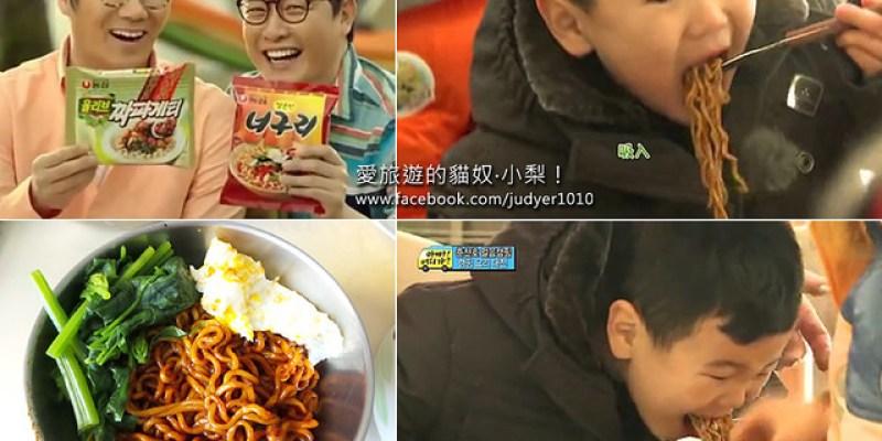 【爸爸去哪兒?아빠!어디가?】爆紅之炸醬浣熊麵\尹厚的最愛,你不可不知的韓國拉麵新吃法!