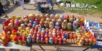 【俄羅斯旅遊購物(一)】:各式各樣的俄羅斯娃娃~出乎意料的美呆了!