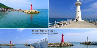 【釜山景點】青沙浦청사포삼,藍天下的紅白燈塔,美到爆炸!(車勝元廣告拍攝地)