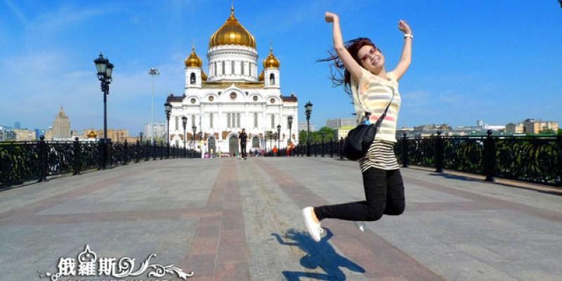 【俄羅斯旅遊】:Day2(上):漫步古城莫斯科~