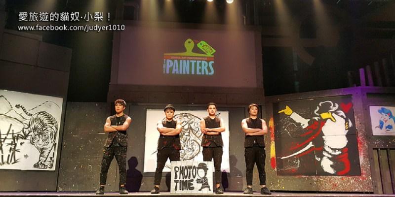 【韓國必看】塗鴉秀:HERO,超好看的喜默劇表演秀,非常適合不懂韓文的我們觀看呢!