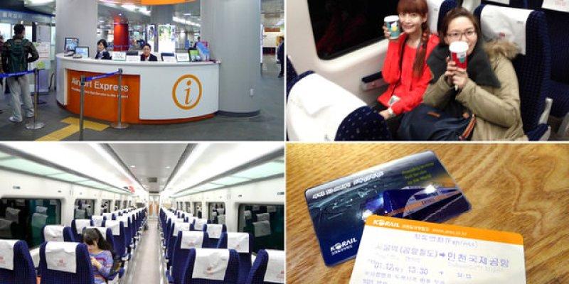 【韓國自由行】:機場鐵路AREX直達列車Express Train大降價!超優惠6900韓元!詳細介紹並帶你從首爾站到仁川機場哦~