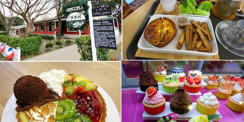 【台北美食】亞尼克夢想村1、2號店,就讓陽明山上的超犯規甜點,陪你度過一個慵懶的午後吧!