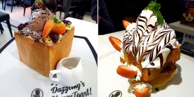 【台北美食】:蜜糖吐司Dazzling Cafe Pink~女孩們最愛的幸福下午茶!