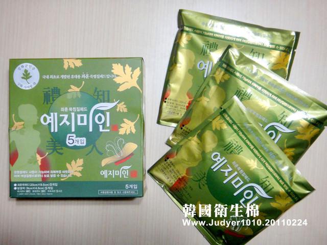 ◆【韓國必買】禮知美人~會發熱的棉棉,寒流來時很好用!