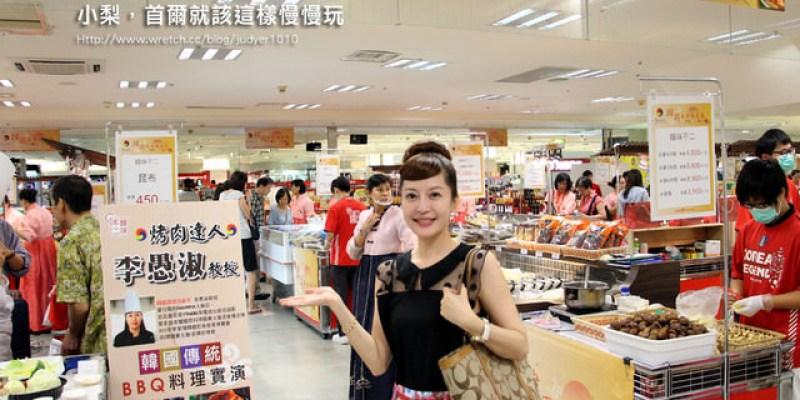 【韓國美食物產展】:道地韓國美食就在大葉高島屋,大家千萬不要錯過啦~